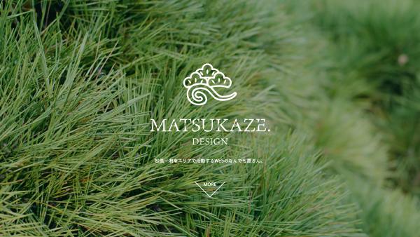 MATSUKAZE. のWebサイトが新しくなりました